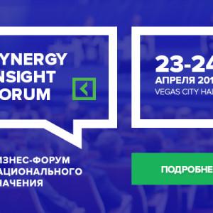 Лучший подарок на Новый Год – билет на Synergy Insight Forum