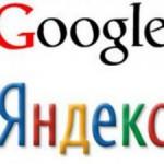 Продвижение сайтов в поисковых системах Яндекс и Google