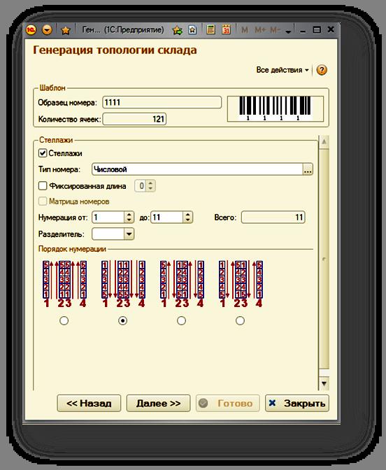 1С WMS: Склад. Автоматизация склада. Управление складом. Топология склада.
