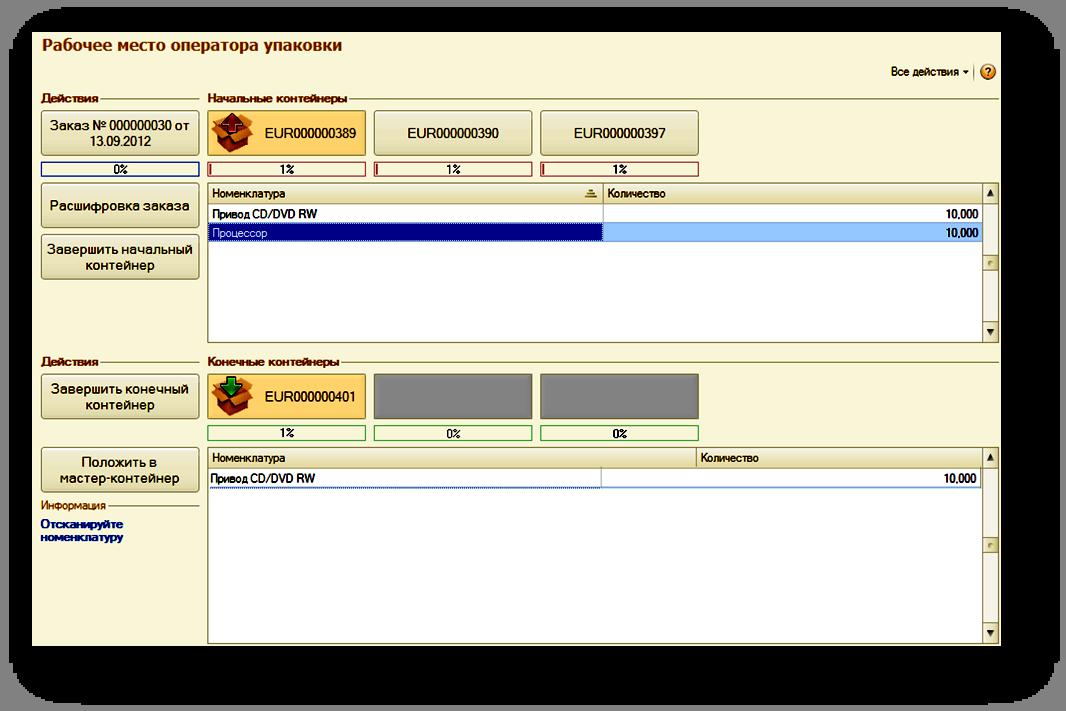 1С WMS: Склад. Автоматизация склада. Управление складом. Управление задачами.